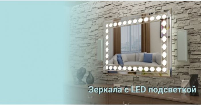 зеркала c LED подсветкой