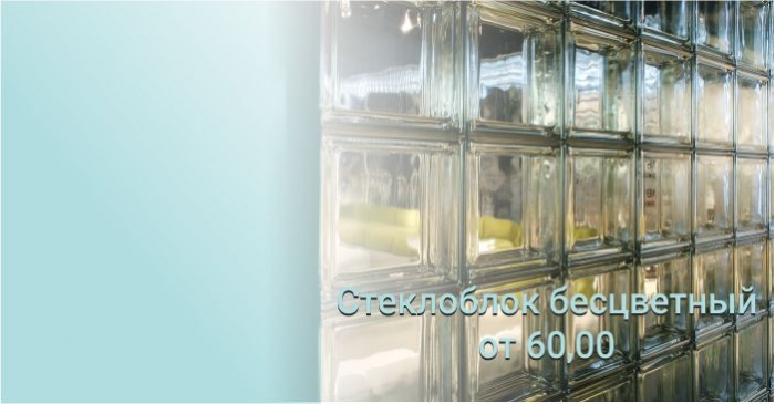 акционные стеклоблоки